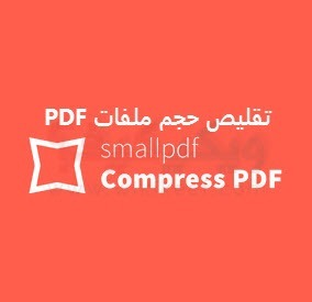 Small PDF Online